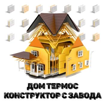 дом термос конструктор с завода